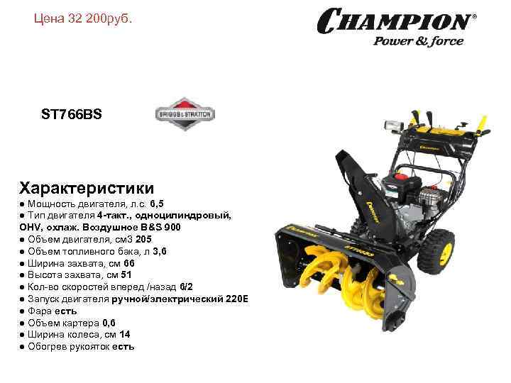 Цена 32 200 руб. ST 766 BS Характеристики ● Мощность двигателя, л. с. 6,