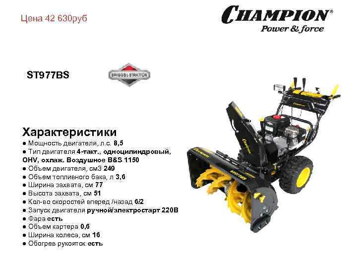 Цена 42 630 руб ST 977 BS Характеристики ● Мощность двигателя, л. с. 8,