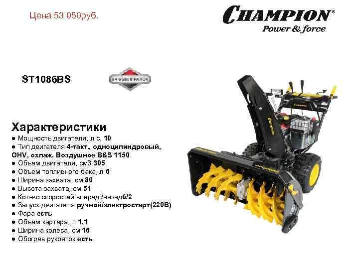 Цена 53 050 руб. ST 1086 BS Характеристики ● Мощность двигателя, л. с. 10