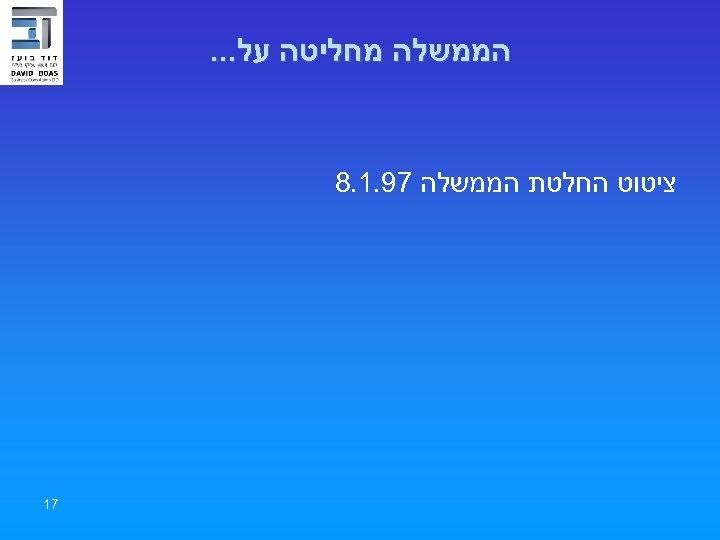 הממשלה מחליטה על. . . ציטוט החלטת הממשלה 79. 1. 8 71