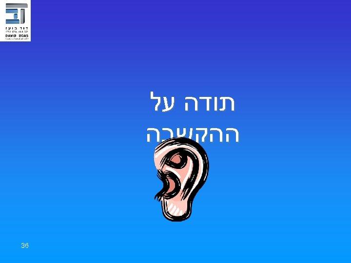 תודה על ההקשבה 63