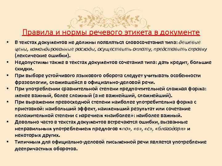 Правила и нормы речевого этикета в документе • • В текстах документов не должны
