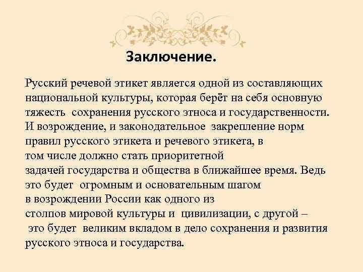 Заключение. Русский речевой этикет является одной из составляющих национальной культуры, которая берёт на себя