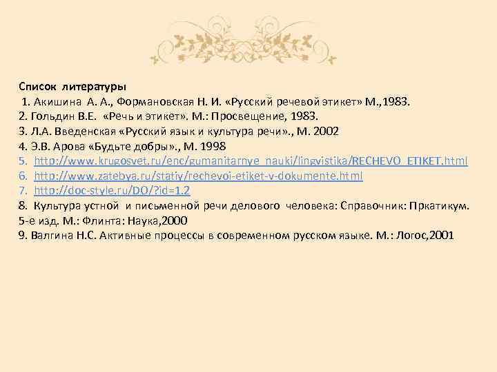 Список литературы 1. Акишина А. А. , Формановская Н. И. «Русский речевой этикет» М.