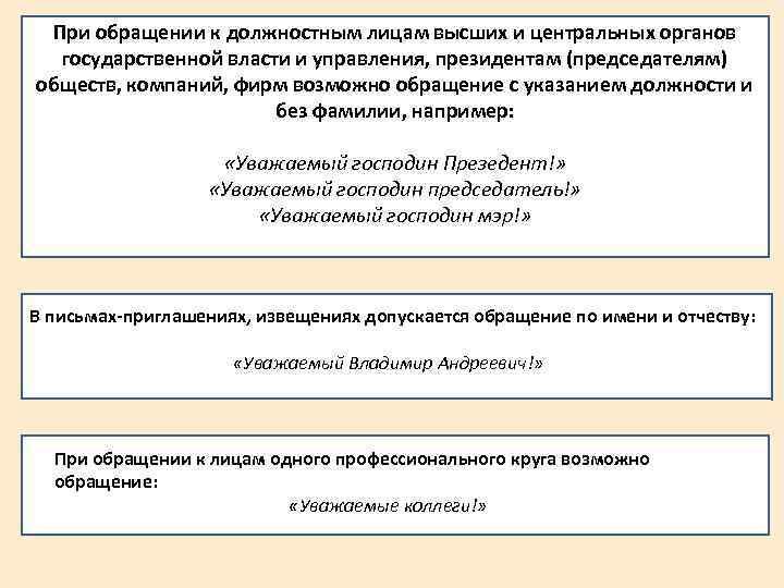 При обращении к должностным лицам высших и центральных органов государственной власти и управления, президентам