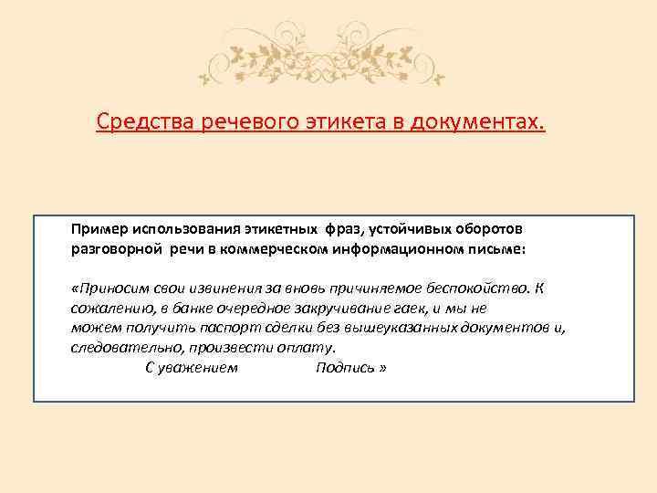 Средства речевого этикета в документах. Пример использования этикетных фраз, устойчивых оборотов разговорной речи в