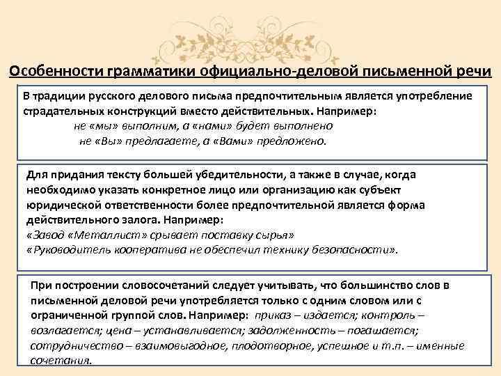 Особенности грамматики официально-деловой письменной речи В традиции русского делового письма предпочтительным является употребление страдательных