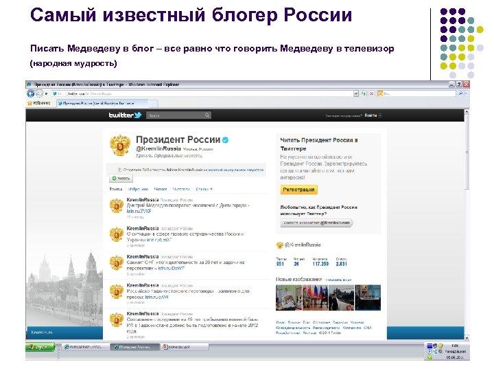 Самый известный блогер России Писать Медведеву в блог – все равно что говорить Медведеву