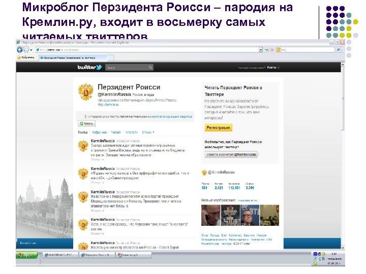Микроблог Перзидента Роисси – пародия на Кремлин. ру, входит в восьмерку самых читаемых твиттеров