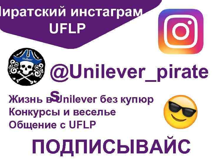 Пиратский инстаграм UFLP @Unilever_pirate s Жизнь в Unilever без купюр Конкурсы и веселье Общение