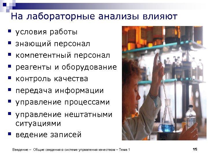 На лабораторные анализы влияют § § § § § условия работы знающий персонал компетентный