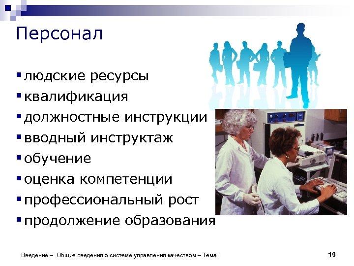 Персонал § людские ресурсы § квалификация § должностные инструкции § вводный инструктаж § обучение