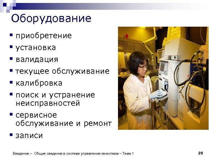 Оборудование § приобретение § установка § валидация § текущее обслуживание § калибровка § поиск