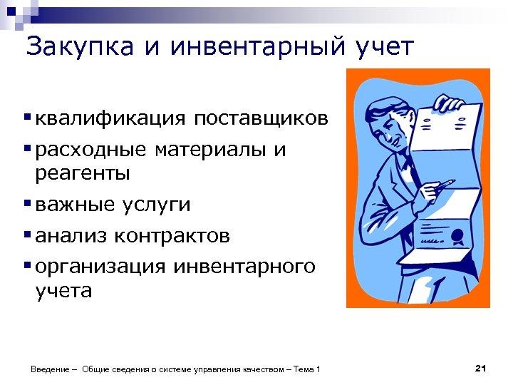 Закупка и инвентарный учет § квалификация поставщиков § расходные материалы и реагенты § важные