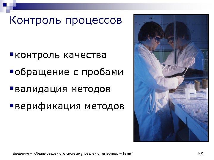 Контроль процессов §контроль качества §обращение с пробами §валидация методов §верификация методов Введение – Общие