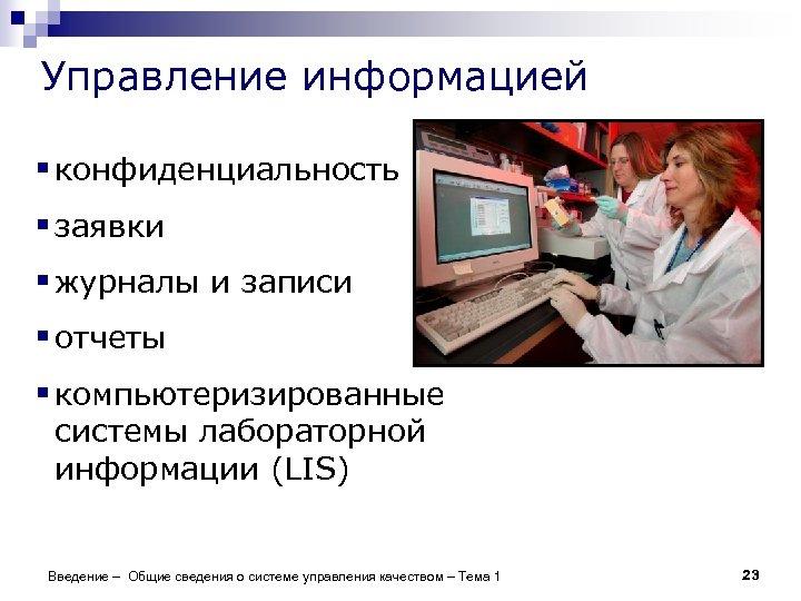 Управление информацией § конфиденциальность § заявки § журналы и записи § отчеты § компьютеризированные