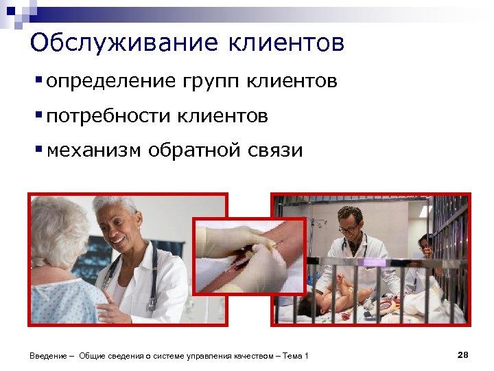 Обслуживание клиентов § определение групп клиентов § потребности клиентов § механизм обратной связи Введение