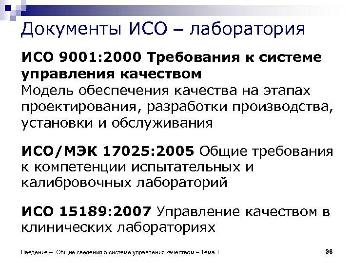 Документы ИСО – лаборатория ИСО 9001: 2000 Требования к системе управления качеством Модель обеспечения