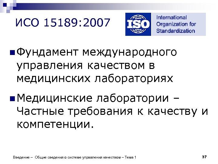 ИСО 15189: 2007 n Фундамент международного управления качеством в медицинских лабораториях n Медицинские лаборатории