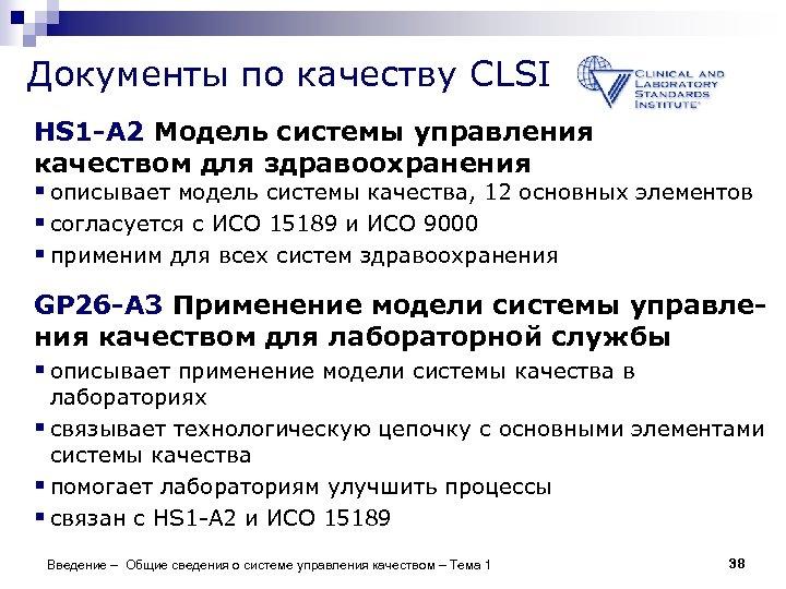 Документы по качеству CLSI HS 1 -A 2 Модель системы управления качеством для здравоохранения