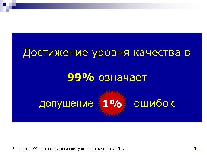 Достижение уровня качества в 99% означает допущение 1% Введение – Общие сведения о системе