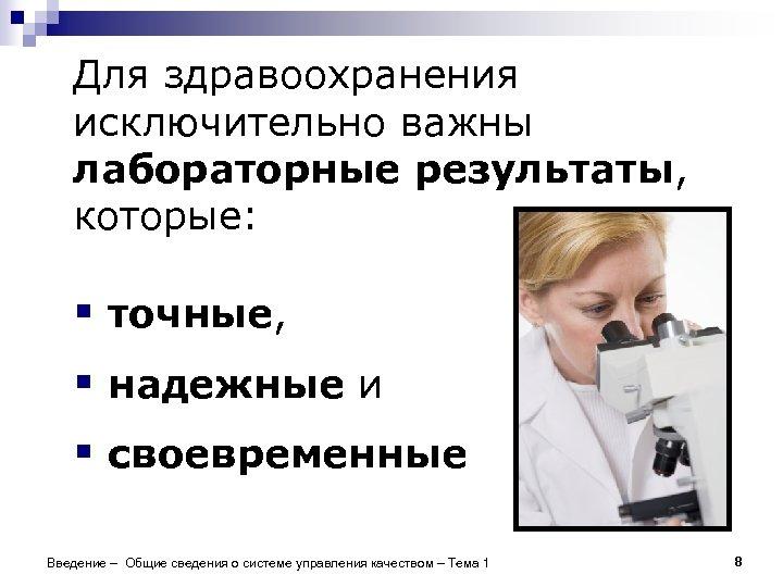 Для здравоохранения исключительно важны лабораторные результаты, которые: § точные, § надежные и § своевременные