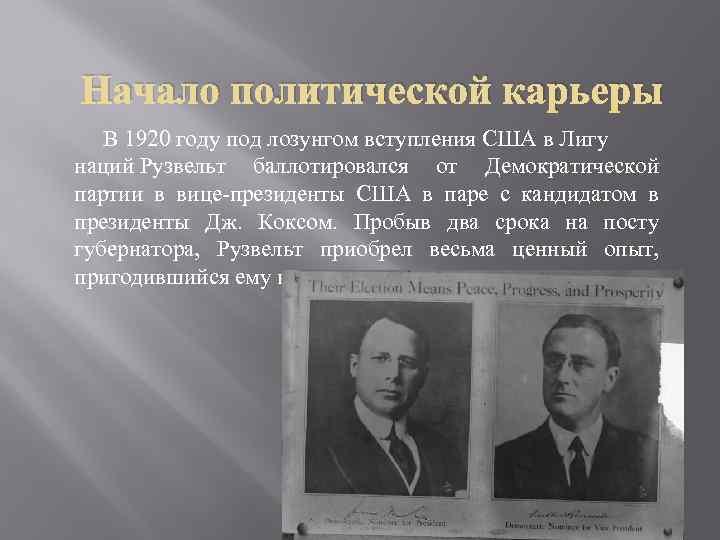 Начало политической карьеры В 1920 году под лозунгом вступления США в Лигу наций Рузвельт