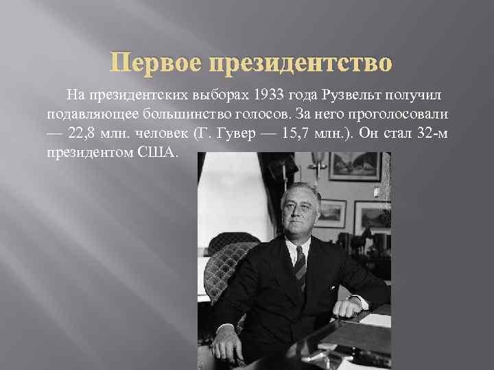 Первое президентство На президентских выборах 1933 года Рузвельт получил подавляющее большинство голосов. За него
