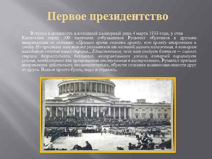 Первое президентство Вступая в должность в холодный пасмурный день 4 марта 1933 года, у