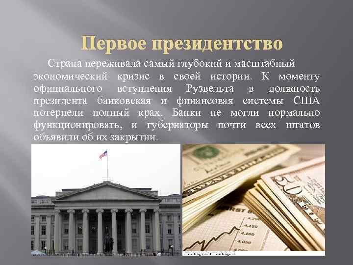 Первое президентство Страна переживала самый глубокий и масштабный экономический кризис в своей истории. К