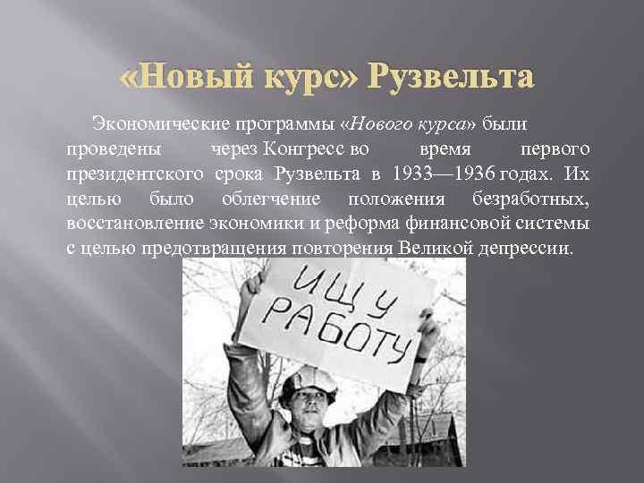 «Новый курс» Рузвельта Экономические программы «Нового курса» были проведены через Конгресс во время
