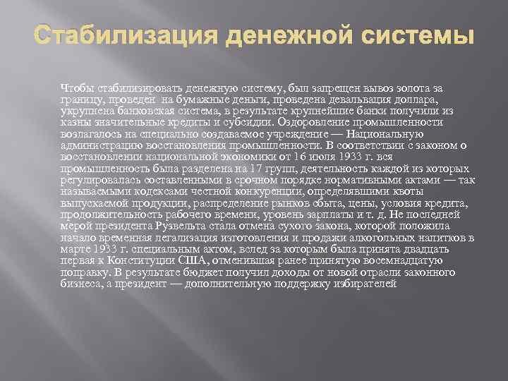 Стабилизация денежной системы Чтобы стабилизировать денежную систему, был запрещен вывоз золота за границу, проведен