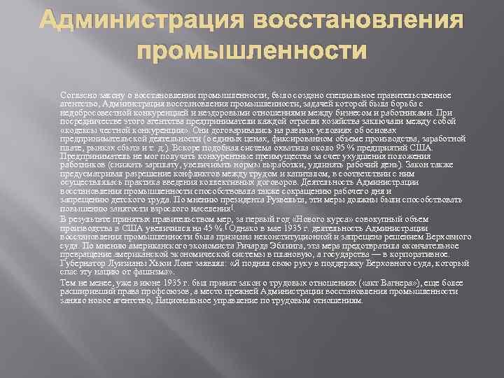 Администрация восстановления промышленности Согласно закону о восстановлении промышленности, было создано специальное правительственное агентство, Администрация