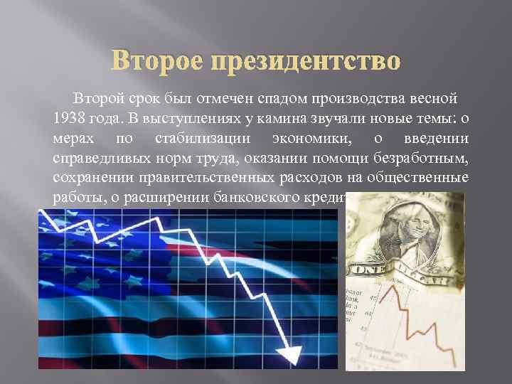 Второе президентство Второй срок был отмечен спадом производства весной 1938 года. В выступлениях у