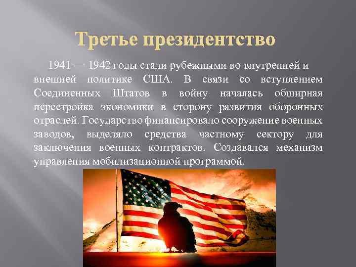 Третье президентство 1941 — 1942 годы стали рубежными во внутренней и внешней политике США.