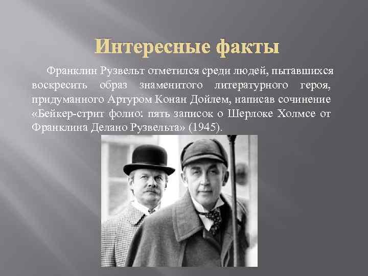 Интересные факты Франклин Рузвельт отметился среди людей, пытавшихся воскресить образ знаменитого литературного героя, придуманного