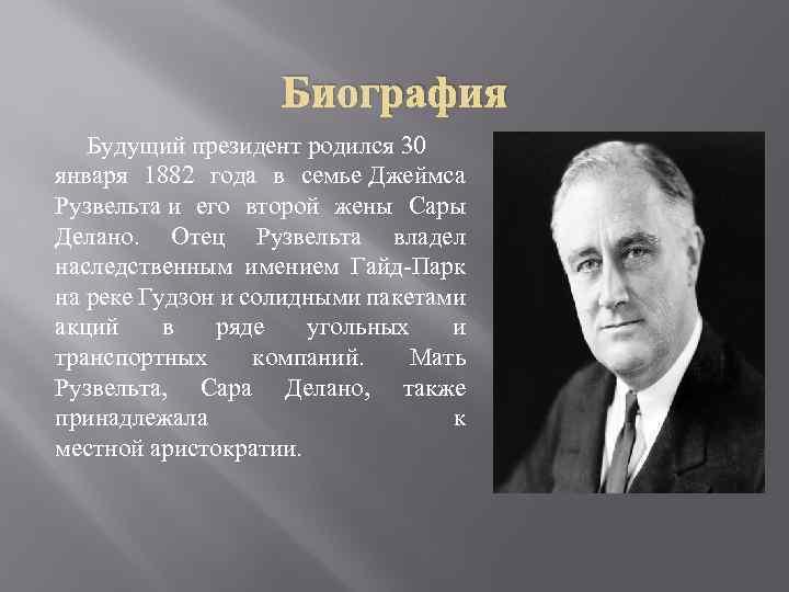 Биография Будущий президент родился 30 января 1882 года в семье Джеймса Рузвельта и его