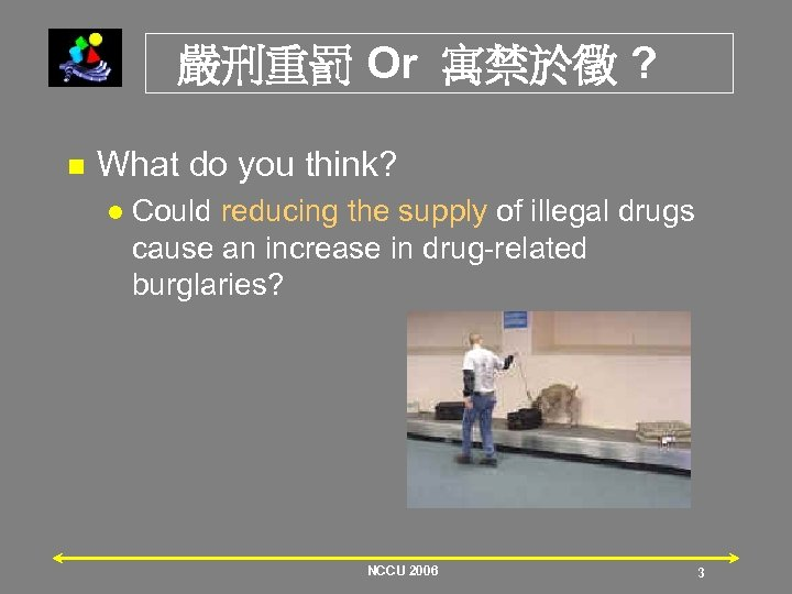 嚴刑重罰 Or 寓禁於徵 ? n What do you think? l Could reducing the supply