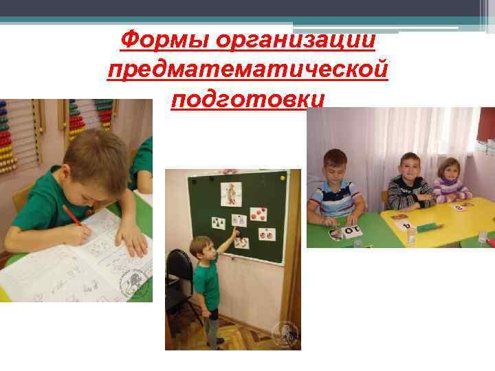 Формы организации предматематической подготовки