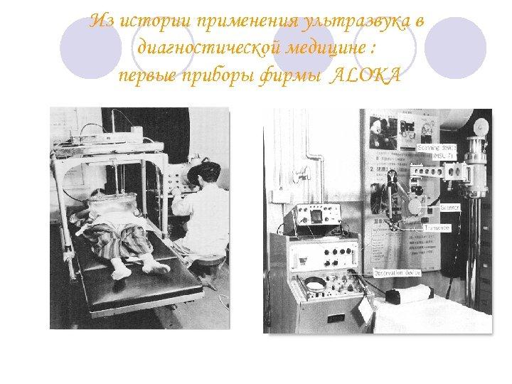 Из истории применения ультразвука в диагностической медицине : первые приборы фирмы ALOKA