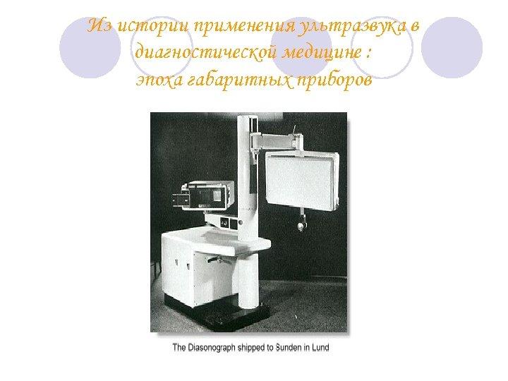 Из истории применения ультразвука в диагностической медицине : эпоха габаритных приборов