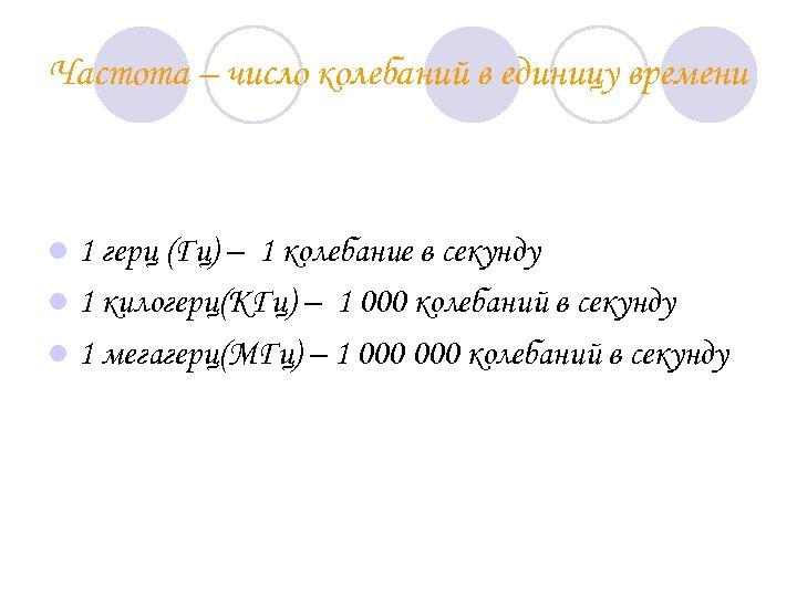 Частота – число колебаний в единицу времени l 1 герц (Гц) – 1 колебание