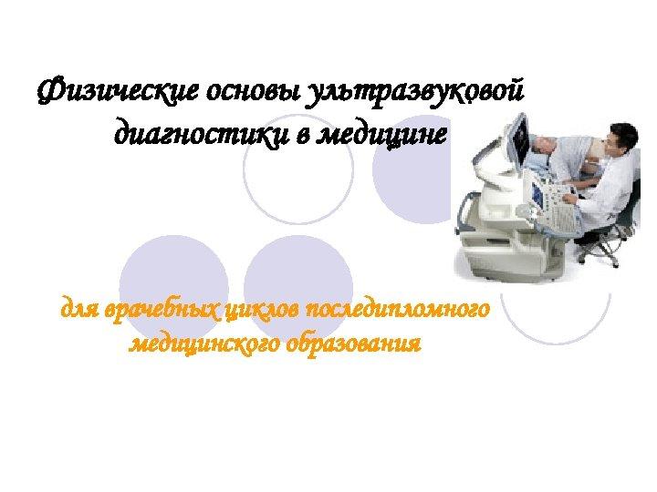 Физические основы ультразвуковой диагностики в медицине для врачебных циклов последипломного медицинского образования
