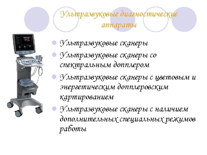 Ультразвуковые диагностические аппараты l Ультразвуковые сканеры со спектральным допплером l Ультразвуковые сканеры с цветовым