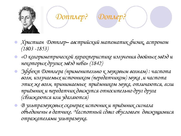 Допплер? Доплер? Христиан Допплер– австрийский математик физик, астроном (1803 -1853) l «О колориметрической характеристике