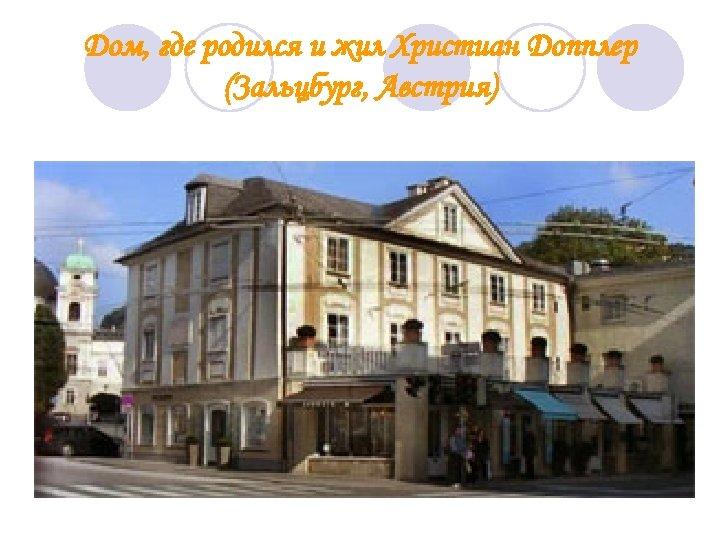 Дом, где родился и жил Христиан Допплер (Зальцбург, Австрия)