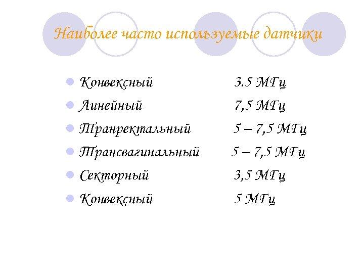 Наиболее часто используемые датчики l Конвексный l Линейный l Транректальный l Трансвагинальный l Секторный