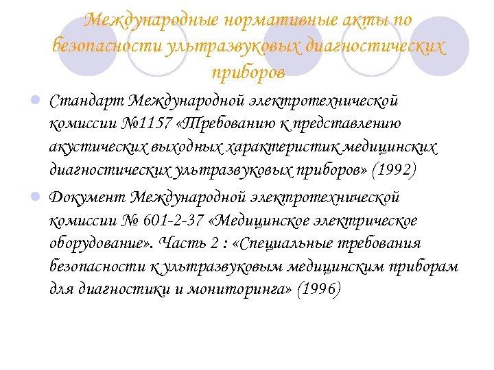 Международные нормативные акты по безопасности ультразвуковых диагностических приборов Стандарт Международной электротехнической комиссии № 1157