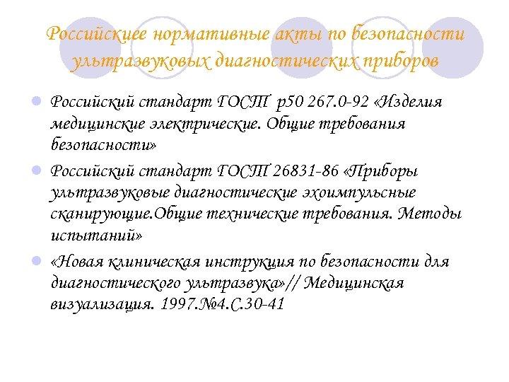 Российскиее нормативные акты по безопасности ультразвуковых диагностических приборов Российский стандарт ГОСТ р50 267. 0