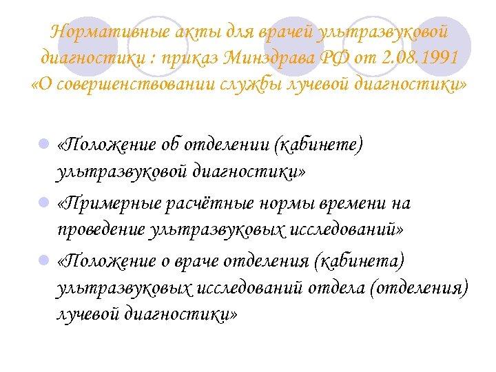 Нормативные акты для врачей ультразвуковой диагностики : приказ Минздрава РФ от 2. 08. 1991